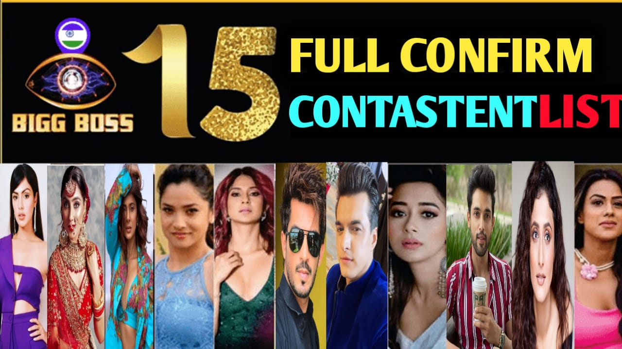 You are currently viewing (Confirmed) Bigg boss 15 contestants list 2021 with photos | बिग बॉस 15 Contestants की  List और उनके फोटो