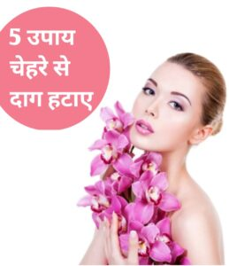 Read more about the article How To Remove Facial Scars Naturally At Home