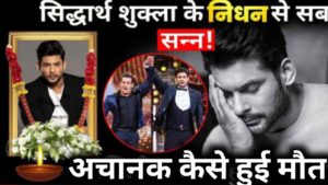 Read more about the article Bigg Boss 13 winner Sidharth Shukla passes away after suffering a massive heart attack