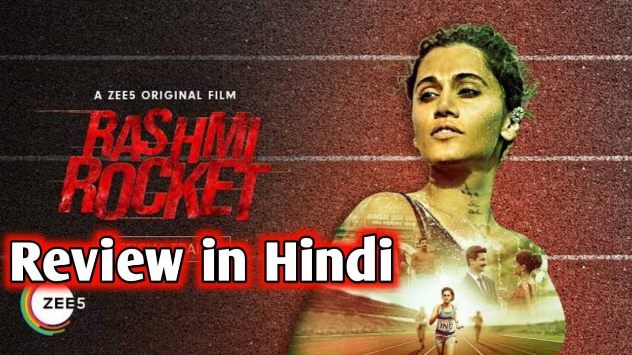 Read more about the article Rashmi Rocket Review In Hindi | Rashmi Rocket Review | Rashmi Rocket Movie Review |
