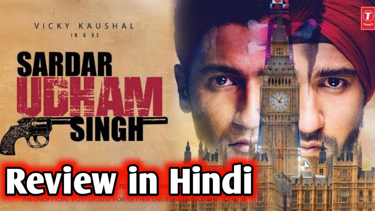 Read more about the article Sardar Udham Review In Hindi   Sardar Udham Review   Sardar Udham Movie Review   Vicky Kaushal